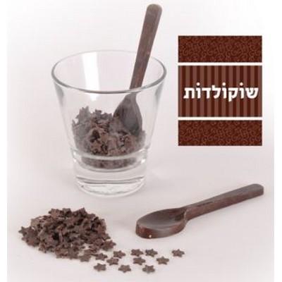 כוס שוקולדה