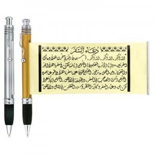 עט מגילה תפילת הדרך בערבית