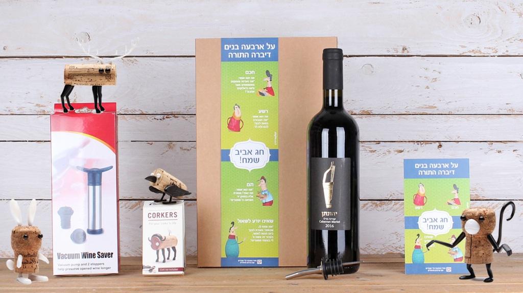 מארז מתנה עם יין לפסח